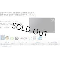 LCD-V423-BW1│MultiSync 42型│42型大画面液晶モデル  白ベゼルモデル【受注生産商品】