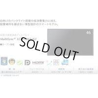 LCD-V463-BW1│MultiSync 46型│46型大画面液晶モデル  白ベゼルモデル 【受注生産商品】
