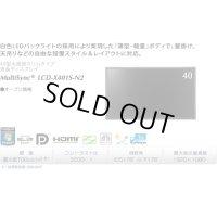 LCD-X401S-PG1│MultiSync 40型│40型大画面スリムタイプ 保護ガラスモデル